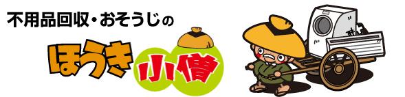 不用品回収・廃品処分は米子のほうき小僧