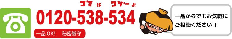 携帯からでもOK!お気軽にお電話ください! 0859-29-4461 一品OK! 秘密厳守 受付時間9:00~21:00