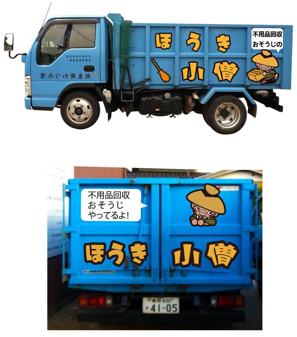 ほうき小僧 2トントラック