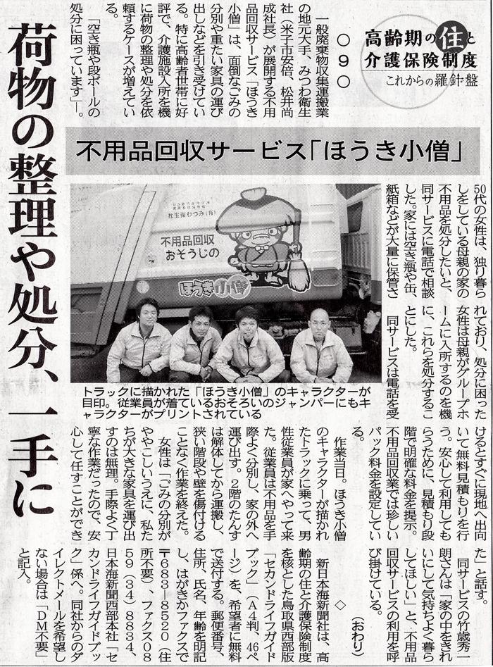 130911_cozo_newspaper (2)