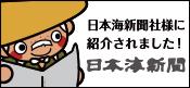 日本海新聞社様に紹介されました!