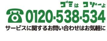0859-29-4461 サービスに関するお問い合わせはお気軽に月曜~土曜(祝日を除く)AM7:30~PM9:00